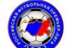 Турнирная таблица РФПЛ 2016-2017