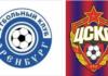 РФПЛ.2-тур.Оренбург-ЦСКА
